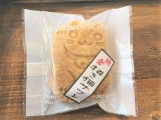 画像5: 【セール】【数量限定】【送料無料】お徳サイズのカカオニブ200gと招き猫サブレ(5組入り)セット (5)