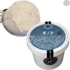 画像14: 鎌茶屋オリジナルアイスクリーム おすすめフレーバー 12個セット (14)