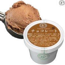 画像11: 鎌茶屋オリジナルアイスクリーム おすすめフレーバー 12個セット (11)