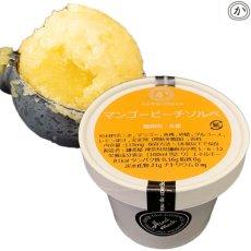 画像7: 鎌茶屋オリジナルアイスクリーム おすすめフレーバー 12個セット (7)