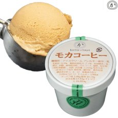 画像5: 鎌茶屋オリジナルアイスクリーム おすすめフレーバー 12個セット (5)