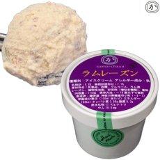画像4: 鎌茶屋オリジナルアイスクリーム おすすめフレーバー 12個セット (4)
