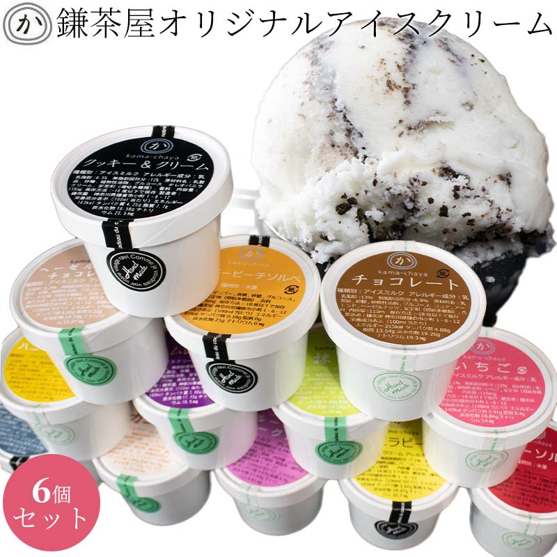 画像1: 鎌茶屋オリジナルアイスクリーム おすすめフレーバー 6個セット (1)