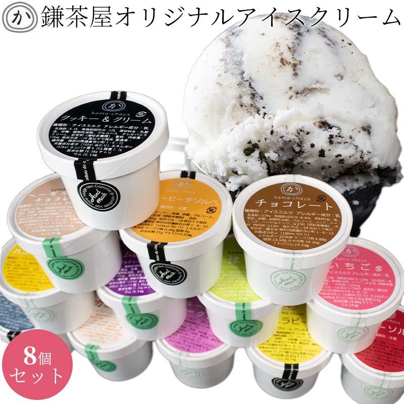 画像1: 鎌茶屋オリジナルアイスクリーム おすすめフレーバー 8個セット (1)