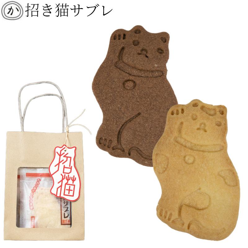 画像1: 招き猫サブレ 袋入り(5枚セット) (1)